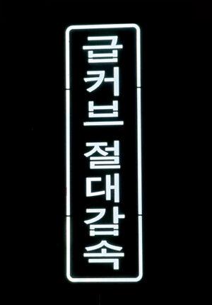 information-board-solar-caution-sign-03