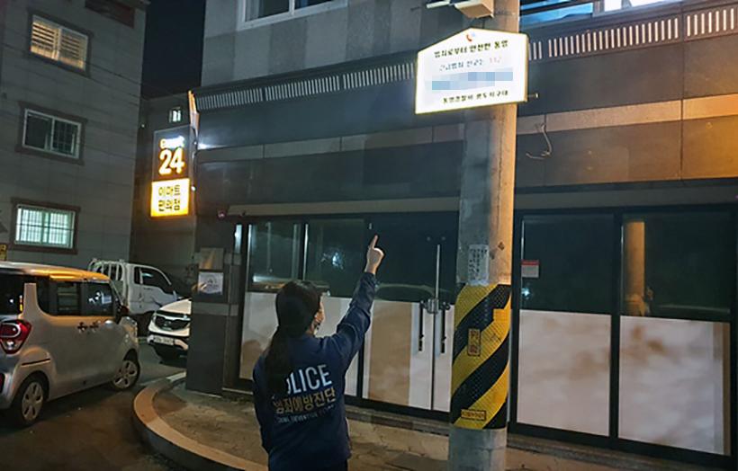 통영경찰서,여성안심표지판