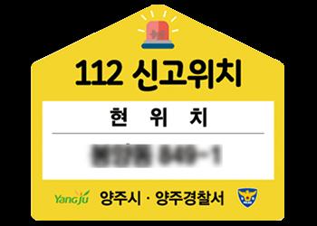information-board-112-01-0000